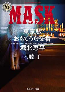 [内藤了] MASK 東京駅おもてうら交番・堀北恵平