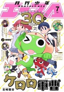 [雑誌] 少年エース 2019年07月号 [Shonen Ace 2019-07]