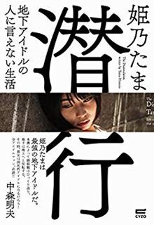 [Artbook] [姫乃 たま] 潜行: 地下アイドルの人に言えない生活