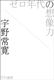 [Artbook] [宇野常寛] ゼロ年代の想像力