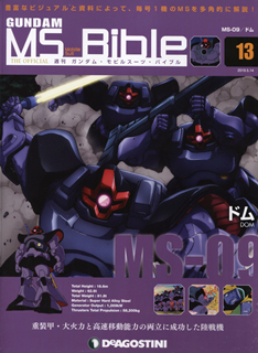 [Artbook] GUNDAM Mobile Suit Bible 週刊 ガンダム・モビルスーツ・バイブル 01-13