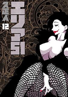 [久正人] エリア51 第01-12巻
