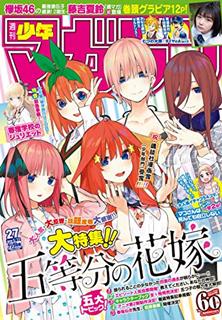 [雑誌] 週刊少年マガジン2019年27号 [Weekly Shonen Magazine 2019-27]