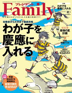 [雑誌] プレジデントFamily (ファミリー) 2019年夏号