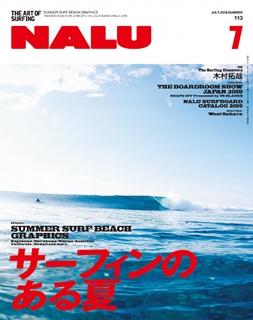 [雑誌] NALU(ナルー) 2019年07月号