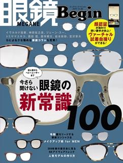 [雑誌] 眼鏡Begin (ビギン) vol.26