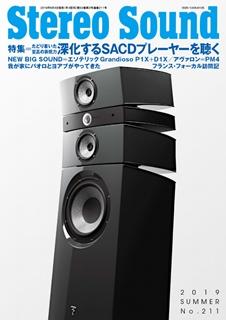 [雑誌] Stereo Sound ステレオサウンド No.211