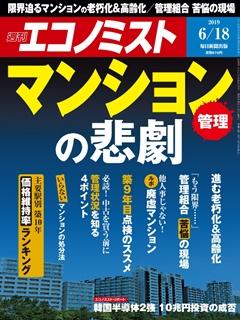 [雑誌] 週刊エコノミスト2019年06月18日号 [Weekly Echonomist 2019-06-18]