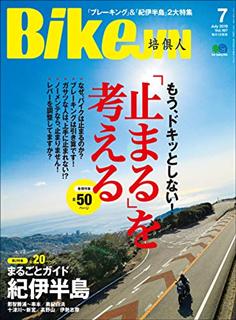 [雑誌] BikeJIN(培倶人) 2019年07月号