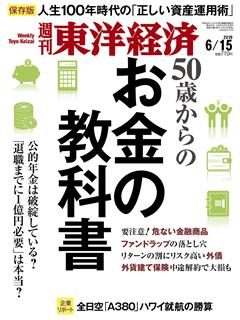 [雑誌] 週刊東洋経済 2019年06月15日号 [Weekly Toyo Keizai 2019-06-15]