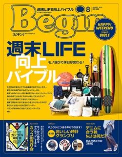 [雑誌] Begin (ビギン) 2019年08月号