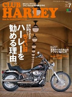 [雑誌] CLUB HARLEY (クラブハーレー) 2019年07月