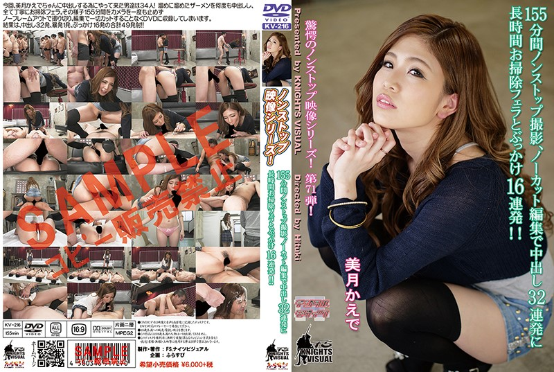 KV-216 Nonstop Shooting For 155 Minutes, 32 Pies In Uncut Editing, Long Time Cleaning Blow And Bukkake 16 Barrage For A Long Time! ! Kaede Mitsuki