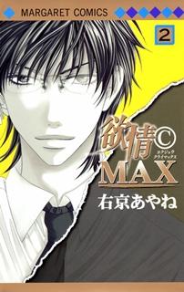[右京あやね] 欲情(C)MAX モノクロ版 第01-02巻
