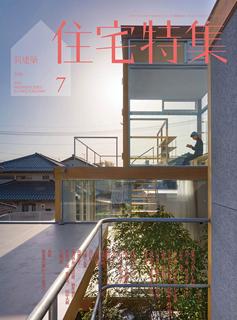 [雑誌] 新建築住宅特集 2019年07月 [Shinkenchiku Jutaku Tokushu 2019-07]
