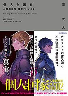 人魔調停局 捜査File.01-02