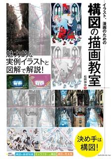 [Artbook] [松岡伸治] イラスト 漫画のための構図の描画教室